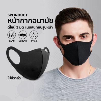 หน้ากาก SponDuct 3D Fashion Mask (3 Pcs.)