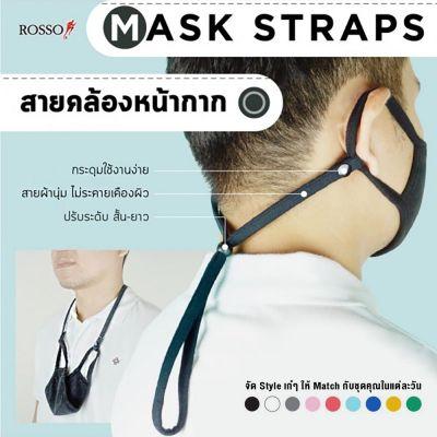 """สายคล้องหน้ากาก ROSSO Mask Straps (17"""")"""