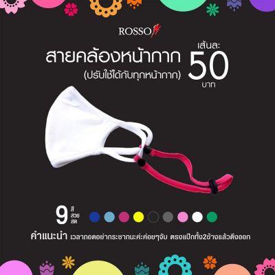 """สายคล้องหน้ากาก ROSSO Mask Straps (25"""")"""