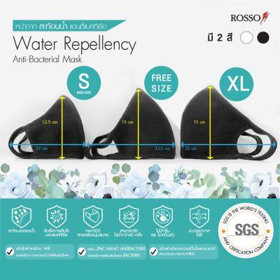 หน้ากากสะท้อนน้ำ แอนตี้แบคทีเรีย Rosso Water Repellency Anti-Bacteria Mask (Size S)