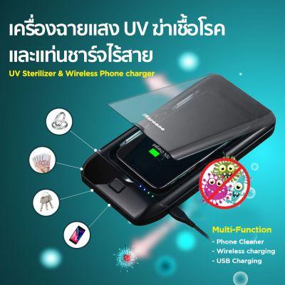 เครื่องฉายแสง UV ฆ่าเชื้อโรค UV Sterilizer & Wireless Phone Charger