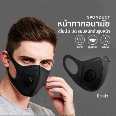 หน้ากาก SponDuct 3D Filter-valve Mask (1 Pcs.)