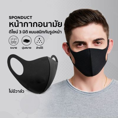 หน้ากาก SponDuct 3D Fashion Mask (3 Pcs.)