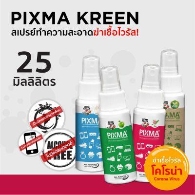 Pixma Kreen Germ Killer 25ml (สเปรย์ทำความสะอาดและฆ่าเชื้อโรคอเนกประสงค์ 25 มิลลิลิตร)