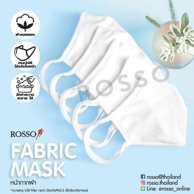 Rosso Fabric Mask หน้ากากอนามัยแบบผ้า