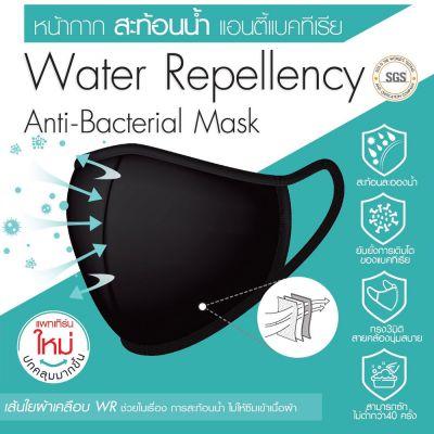 หน้ากากสะท้อนน้ำ แอนตี้แบคทีเรีย Rosso Water Repellency Anti-Bacteria Mask (Free Size)