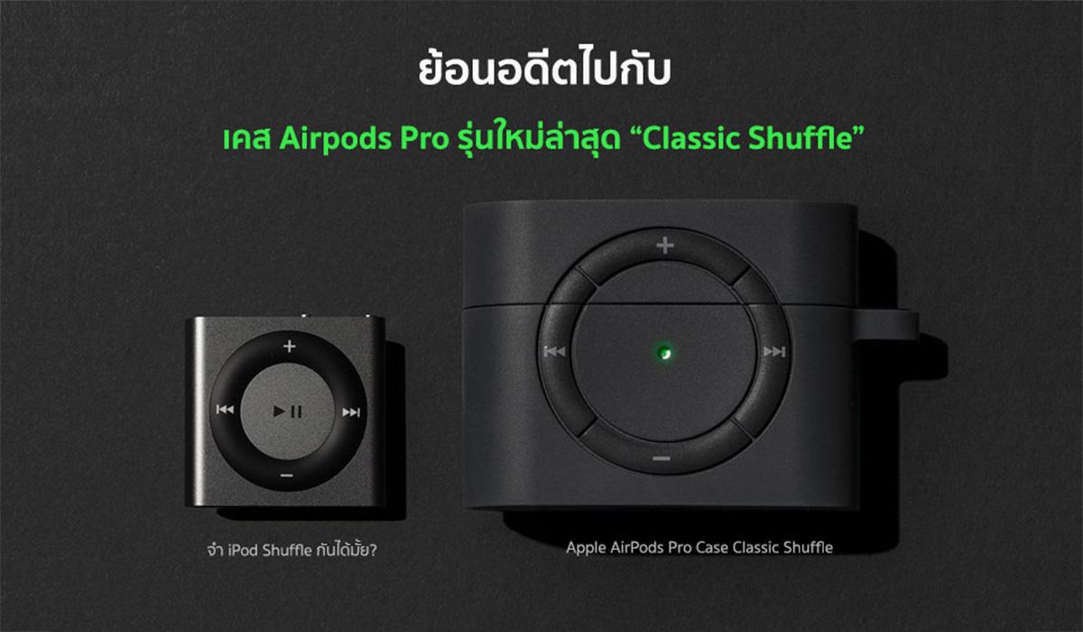 จำ iPod Shuffle กันได้มั้ย?