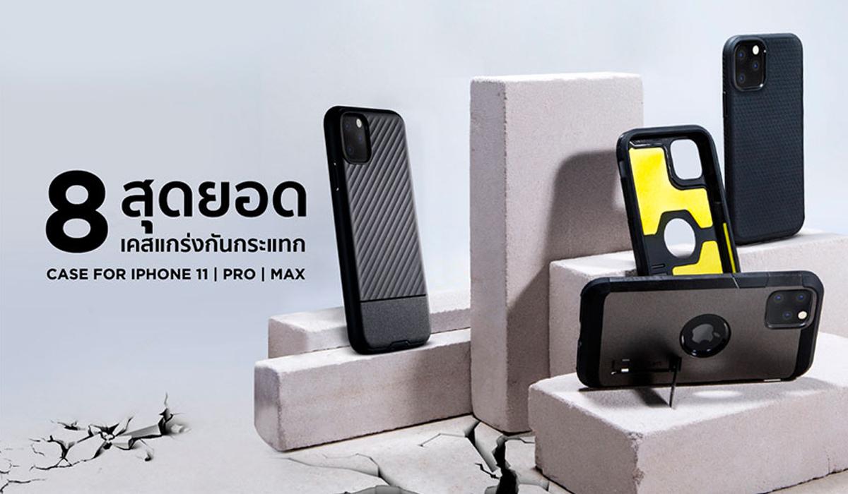 รวมสุดยอดเคสกันกระแทกสำหรับ iPhone 11, 11 Pro และ 11 Pro Max