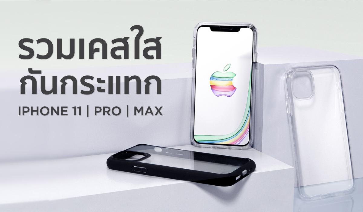 รวมเคสใสกันขายดีสำหรับ iPhone 11, 11 Pro และ 11 Pro Max