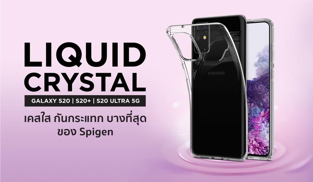 LIQUID CRYSTAL สำหรับ Galaxy S20 | S20+ | S20 Ultra 5G