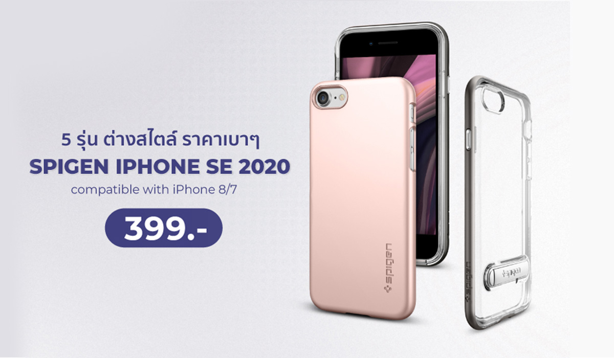 เคส iPhone SE (2020) 5 รุ่น 5 สไตล์ ราคาเบาๆ